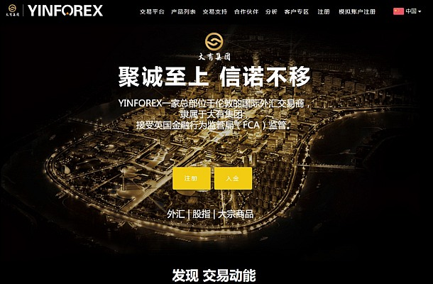 Broker Yinforex